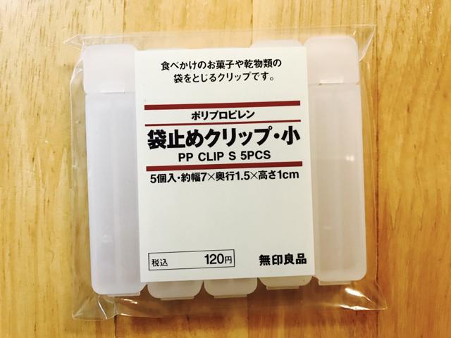 ポリプロピレン袋止めクリップ 大 5個入り 約幅12×奥行1.5×高さ1cm | 無印良品ネットストア
